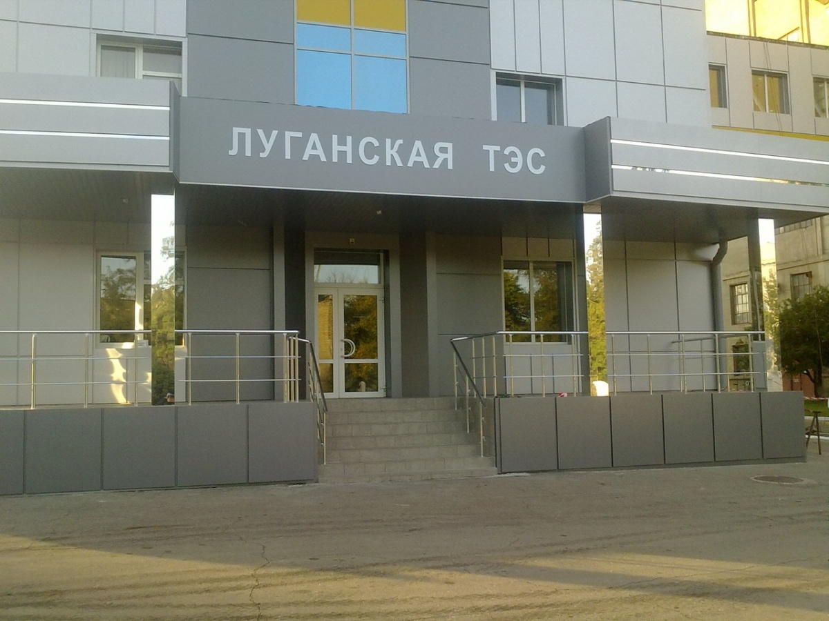 Lugansk TPP in Shastie city: major repairs of facades and roofs of buildings and structures